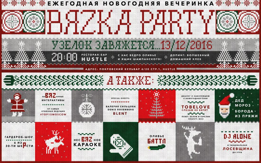 2_ВЯZKA PARTY 2016